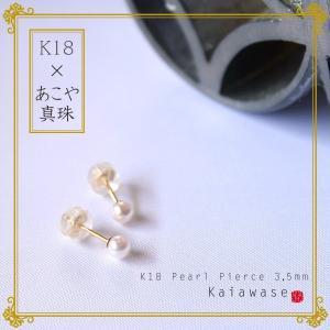 アコヤ本真珠ピアス ベビーパールk18 ピアス 一粒 パール あこや真珠 3.5mm|bluelace