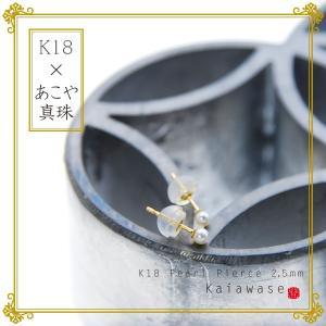 アコヤ真珠 あこや本真珠ピアス ベビーパール k18 ピアス 一粒パール 2.5mm玉|bluelace