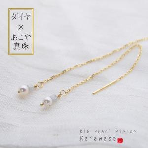 ピアス レディース 18k ゴールド 地金 ダイヤモンド パール アコヤ真珠 アメリカンピアス シンプル|bluelace