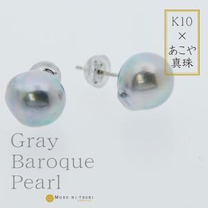 アコヤ真珠 ピアス 一粒 あこや真珠 パール k10 ホワイトゴールド 8.5-9mm ナチュラルグレー|bluelace