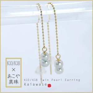 あこや真珠 ピアス あこや本真珠ピアス シリコンキャッチ日本製 伊勢 双子真珠 k10/k18|bluelace