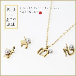 オーダーメイド ネームネックレス ゴールド ひらがな カタカナ あこや真珠 チャーム K10 K18|bluelace