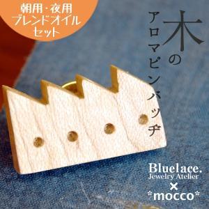 ピンブローチ アロマオイル ディフューザー ピンバッジ ピンズ 北欧(工場)アロマオイルセット|bluelace