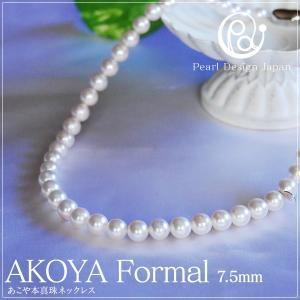 あこや真珠 ネックレス パール アクセサリー 本真珠 フォーマル アコヤ真珠 7.5mm 名入れ|bluelace
