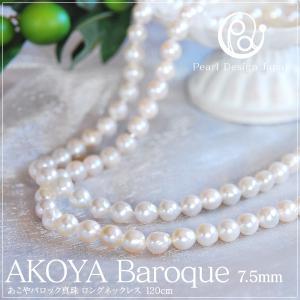 あこや真珠 ネックレス ロング パールネックレス 結婚式 バロックパール アコヤ真珠 名入れ 7-7.5mm 120cm|bluelace