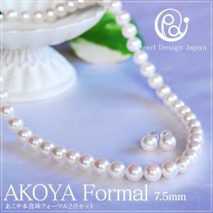 アコヤ真珠 アクセサリー パールネックレス 本真珠 フォーマル 2点セット あこや真珠 名入れ 7.5mm bluelace