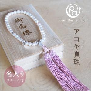 真珠 数珠 女性用 念珠 アコヤ真珠 淡水パール 本水晶 ローズクォーツ|bluelace