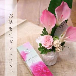 花 アートフラワー 造花 アレンジ インテリア シルクフラワー お線香セット(カーネーション)|bluelace