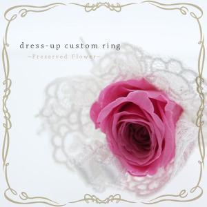 指輪用 きせかえ パーツ プリザA(ピンク) 結婚式アクセサリー パーティーアクセサリー |bluelace