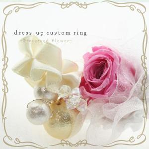 コットンパール きせかえ指輪パーツ コットンパールCピンク 結婚式 パーティーアクセサリー|bluelace