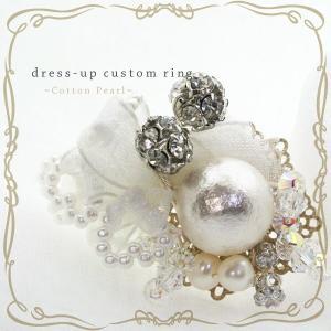 コットンパール きせかえ指輪パーツ コットンパールDシルバー 結婚式 パーティーアクセサリー|bluelace