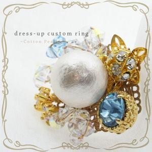 コットンパール きせかえ指輪パーツ コットンパールEブルー 結婚式 パーティーアクセサリー|bluelace