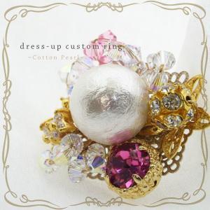 コットンパール きせかえ指輪パーツ コットンパールEピンク 結婚式 パーティーアクセサリー|bluelace
