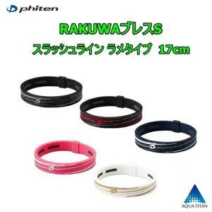 ファイテン(PHITEN) RAKUWAブレスS スラッシュライン ラメタイプ 17cm【Z】
