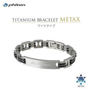 【送料無料!】ファイテン(PHITEN) チタンブレスハードコート メタックス ワイド Mサイズ/L...