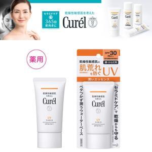 花王 Curel (キュレル) UVエッセンス  SPF30/PA+++ 50g【医薬部外品】