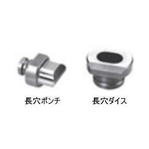 長穴ポンチ・ダイスセット  オグラ HPC-N208W・N209W専用【460】|bluepeter