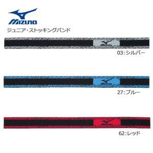 【野球アクセサリー】MIZUNO(ミズノ) ストッキングベルト ジュニア 12JY6S04【350】|bluepeter