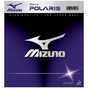 【卓球ラバー】MIZUNO(ミズノ) POLARIS(ポラリス)※ラージボール用 18RT844【350】|bluepeter