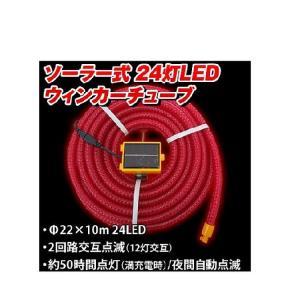 【現場用品】三高 ソーラーLEDウィンカーチューブ 10m LTJ-5(S)【168】|bluepeter