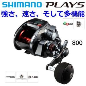 【送料込み】釣り 電動リール SHIMANO PLAYS プレイズ 800 【510】|bluepeter
