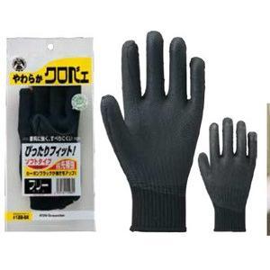 【作業手袋】アトム やわらかクロベエ 122-SX【010】 bluepeter