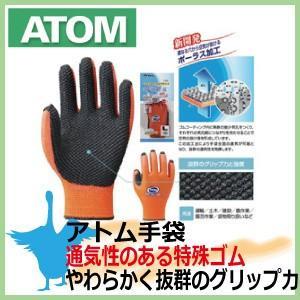【作業手袋】アトム エアテクターX 158 【410】|bluepeter
