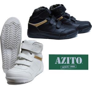 【安全・作業靴】セーフティースニーカー AZITO  58746【420】