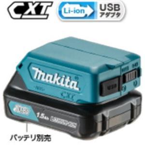 USB用アダプタ  マキタ ADP08【460】|bluepeter