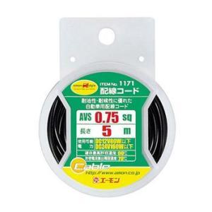 【配線コード】 エーモン1171  配線コード(0.75sq/5m)黒 【500】