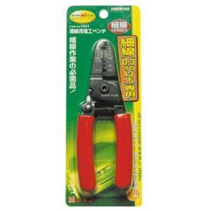 【細線用電工ペンチ】 エーモン1431  細線用電工ペンチ 【500】
