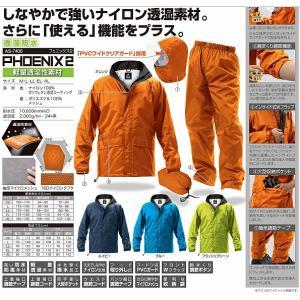 【レインウエア(雨具)】Makku(マック)フェニックス2 M〜3L AS-7400【232】|bluepeter