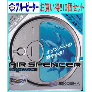 【10個セット】栄光社 エアースペンサー(カートリッジ)マリン・スカッシュ(A19)10個 【500】|bluepeter