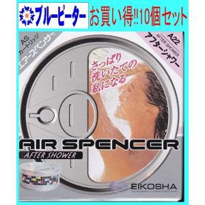 【10個セット】栄光社 エアースペンサー(カートリッジ)アフターシャワー(A22)10個 【500】|bluepeter