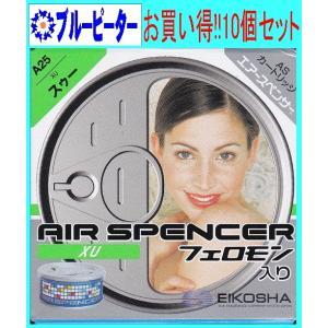 【10個セット】栄光社 エアースペンサー(カートリッジ)スゥー(A25)10個 【500】|bluepeter