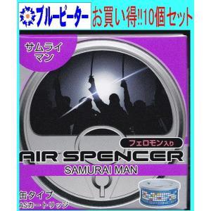 【10個セット】栄光社 エアースペンサー(カートリッジ)サムライマン(A37)10個 【500】|bluepeter