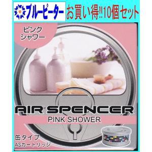 【10個セット】栄光社 エアースペンサー(カートリッジ)ピンクシャワー(A42)10個 【500】|bluepeter