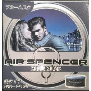 【芳香剤】栄光社 エアースペンサー(カートリッジ)ブルームスク(A85) 【500】 bluepeter