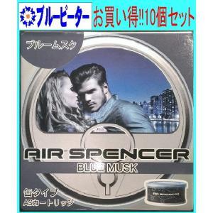 【10個セット】栄光社 エアースペンサー(カートリッジ)ブルームスク(A85)10個 【500】|bluepeter