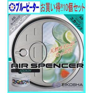 【10個セット】栄光社 エアースペンサー(カートリッジ)スカッシュ(A9)10個 【500】|bluepeter