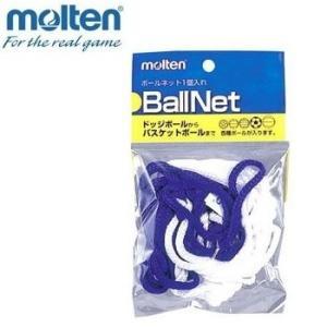 【サッカーアクセサリー】MOLTEN(モルテン)ボールネット ※サッカー・バスケットボール・バレーボール・ハンドボールに! BNDB【350】|bluepeter