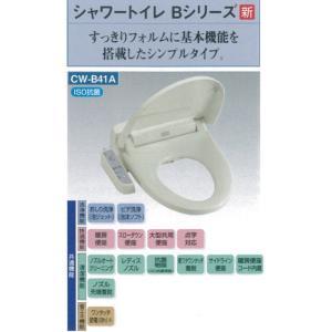 【トイレ】INAX シャワートイレ温水便座CW-B41A 【526】【newlife】|bluepeter