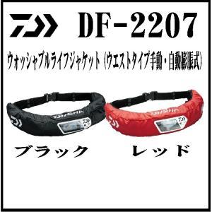 【釣り】 DAIWA ダイワ DF-2207 ...の詳細画像2