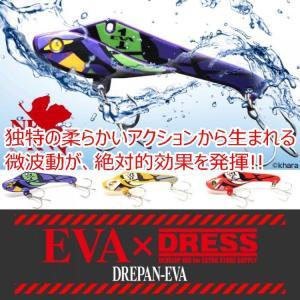 【釣り】DRESS  EVA×DRESS  DREPAN E...