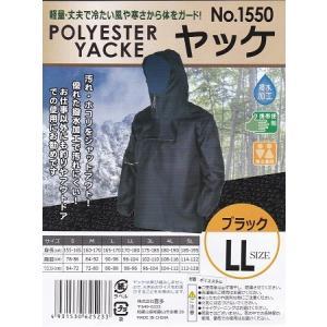 【ヤッケ】【セット割】 喜多 ヤッケ10着セット No.1550 M〜3L 【630】|bluepeter