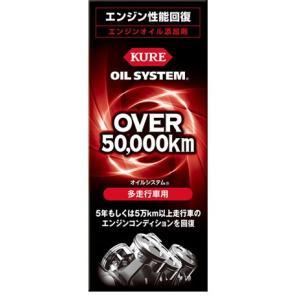 【オイル添加剤】KURE(クレ) オイルシステム 多走行車用(2121) 【500】|bluepeter