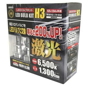 【送料込み】【LEDフォグ】JB LSL-601W(H3タイプ/6500K) 【500】|bluepeter