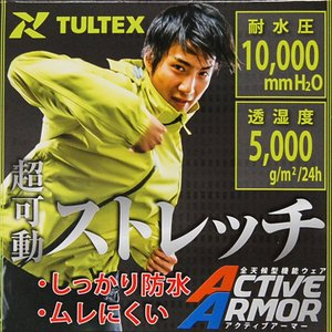 【レインウエア(雨具)】TULEX 超可動ストレッチ LX67165 【232】|bluepeter