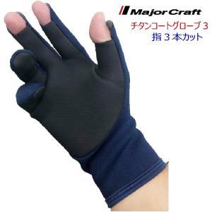 【釣り】Major Craft チタンコート グローブ 指3本カット【510】|bluepeter
