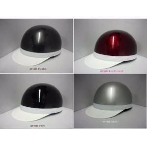 【半キャップヘルメット】日新商会 NT-005(白ツバ半キャップヘルメット) 【500】|bluepeter